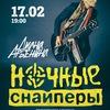 Ночные Снайперы - 17 февраля - В. Новгород