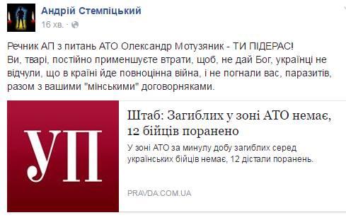 Во время  марша равенства полиция сработала профессионально, - Деканоидзе - Цензор.НЕТ 5328