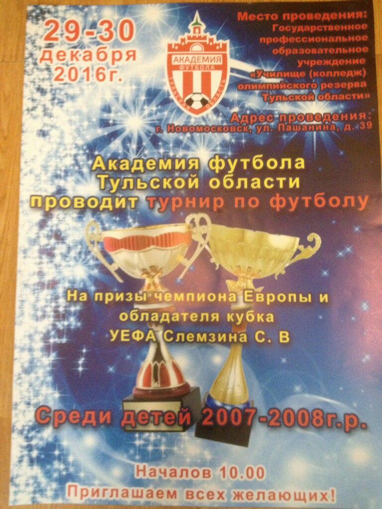 Академия футбола приглашает