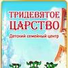 "Детский центр ""ТРИДЕВЯТОЕ ЦАРСТВО"" Вологда"