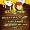 Реклама Маркет, реклама в Полтаве