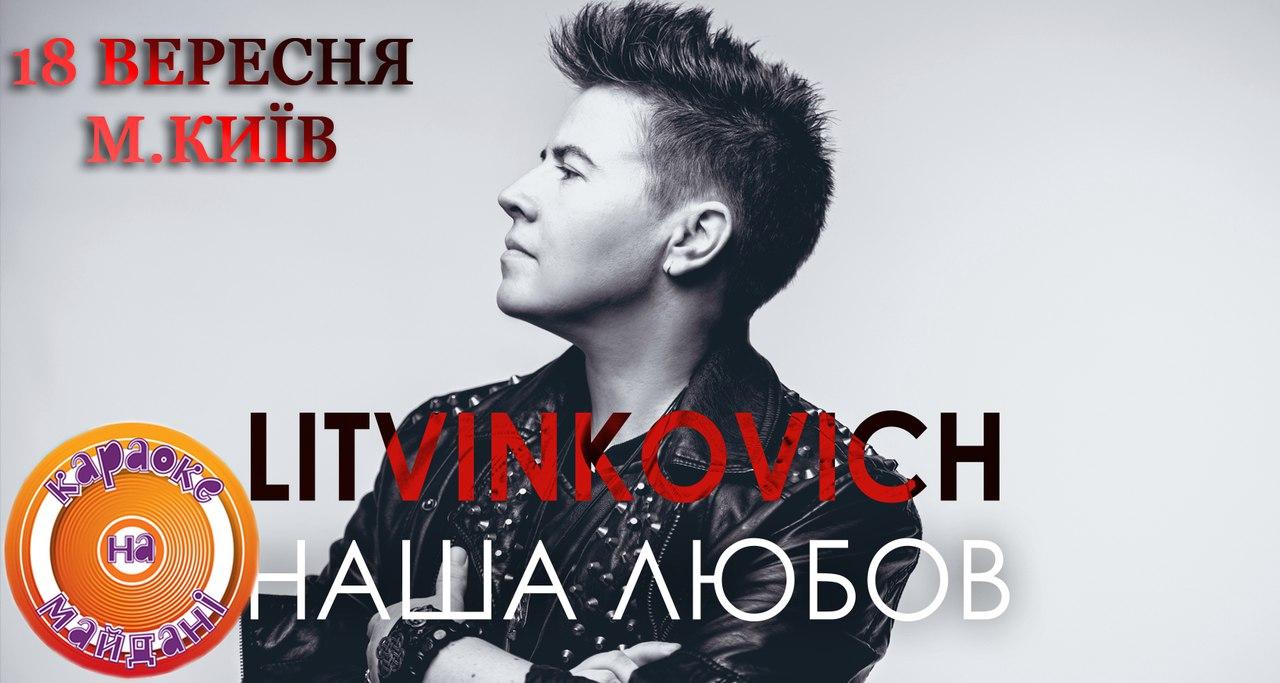 Евгений Литвинкович: Общение поклонников - Том XIV - Страница 3 0b1hapnJ200