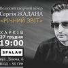Творчий вечір Сергія Жадана «Річний звіт»