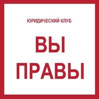 """Логотип """"ВЫ ПРАВЫ"""" в Тюмени"""