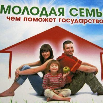 в каком месяце программе молодая семья