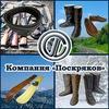 """Продукция Компании """"Поскряков"""""""