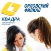 "Орловский филиал ПАО ""Квадра"""