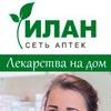 Аптека «ИЛАН» - источник здоровья!