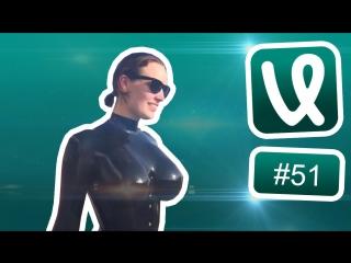 Лучшие ролики недели #51 Последний день на работе!