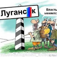 lugansk_adekvatny
