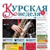 "Редакция газеты ""Курская неделя"""