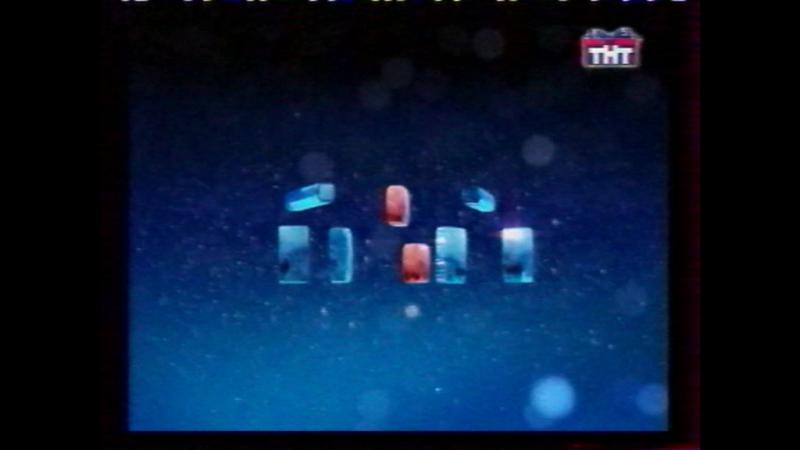 Staroetv.su / Анонс и реклама (ТНТ, декабрь 2005)