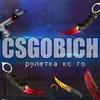 РУЛЕТКА КС ГО (CS:GO) ОТ 1 РУБЛЯ CSGOBICH.COM