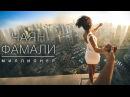 Чаян Фамали Миллионер official video