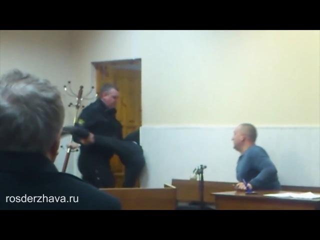 Судебный произвол ! Впервые в России! Адвоката выкинули из суда! Самое интересное в конце
