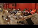 Катя Рыжакова / Contemporary - RaiSky Dance Studio школа танцев | Современные танцы