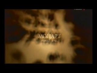 Моцарт. Фильм 1.