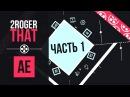 Создание шейповой анимации логотипа Часть 1 2RogerThat Уроки After Effects