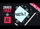 Создание шейповой анимации логотипа Часть 2 2RogerThat Уроки After Effects
