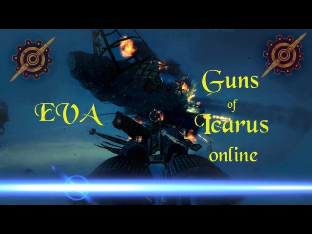 Guns Of Icarus Online Мои первые бои