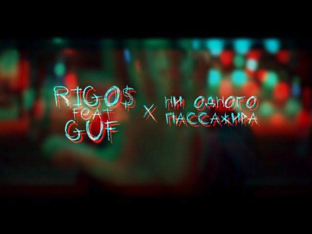 Rigos Ft. Guf - Ни одного пассажира