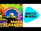 Вадим Усланов  - Танцы на воде   (Альбом 1996)