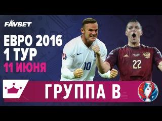 ЕВРО 2016 Группа B Англия - Россия Уэльс - Словакия   Обзор и прогноз на футбол FavBet