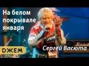 Сергей Васюта и Сладкий сон - На белом покрывале января