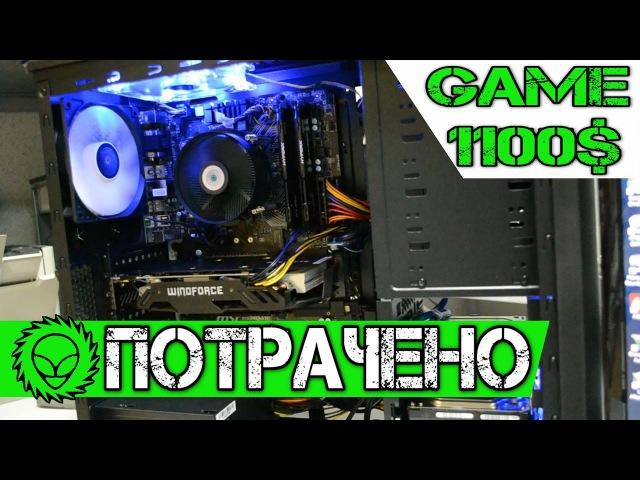 Игровой компьютер странного клиента. Intel i7 6700K GTX 950 Extreme 2Gb