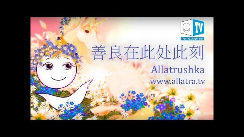 «善良在此处此刻!» 是一个Allatrushka 的善良歌曲由动画片«宇宙由怎么组成»