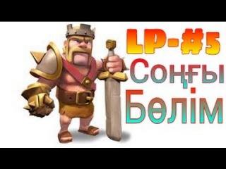 Clash of clans | Қазақша Лп-#5 [KZ]