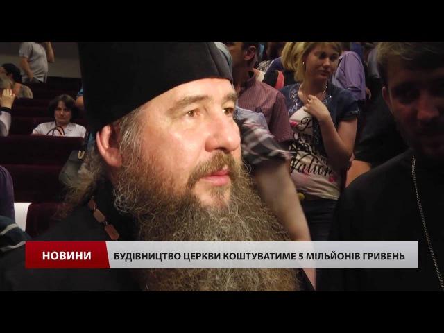 В прифронтовому місті планують збудувати церкву Московського патріархату