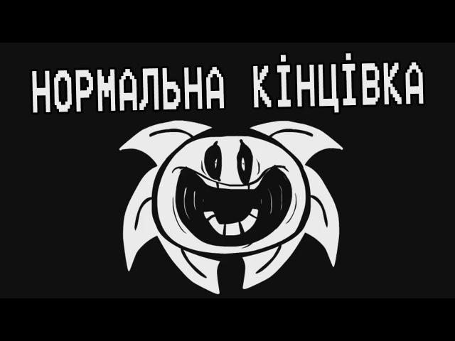 Underpants Нормальна Кінцівка Пародія на Undertale Український Дубляж