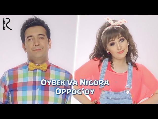 Oybek va Nigora - Oppogoy | Ойбек ва Нигора - Оппогой
