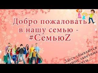 Видеоотзыв команды СемьяZ