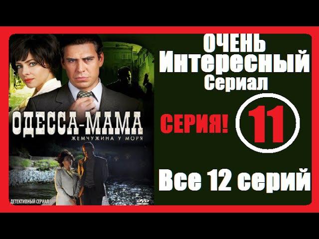 Одесса Мама 2012 11 серия HD 1080p