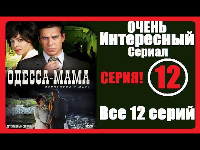 Одесса Мама 2012 12 серия HD 1080p