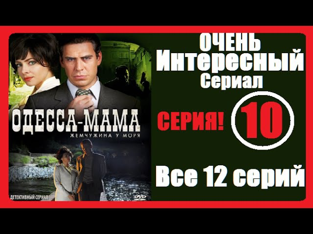 Одесса Мама 2012 10 серия HD 1080p