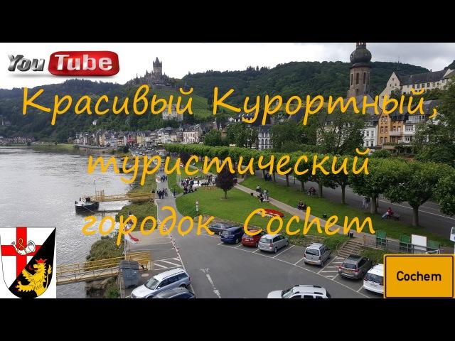 Красивый немецкий туристический/курортный городок Кохем(Cochem) Жизнь в Германии