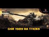 WoT Blitz GSR 1989 на T110E5 - World of Tanks Blitz T110E5