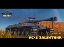 WoT Blitz И снова ИС-3 Защитник  - World of Tanks Blitz ИС-3 Защитник