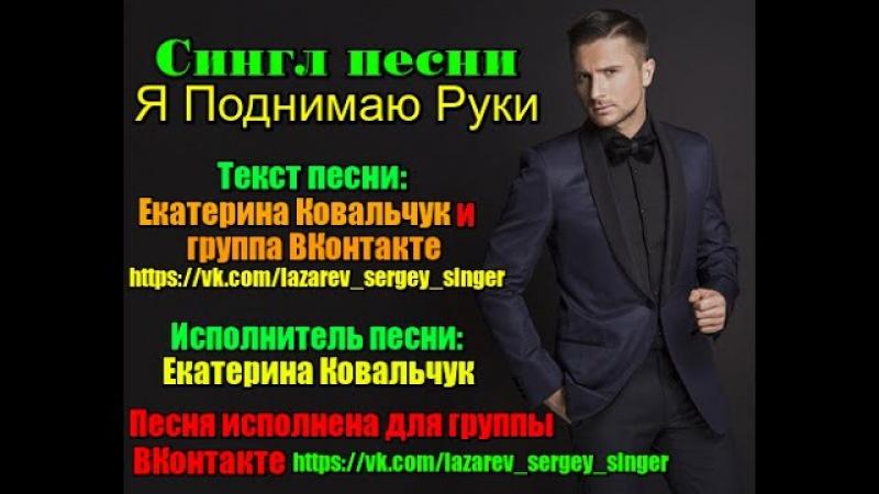 Я Поднимаю Руки | Сергей Лазарев