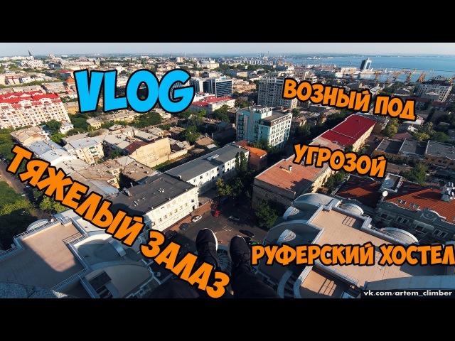 VLOG: Одесса / Тяжелый залаз / Руферские разборки / Чиллаут у бассейна