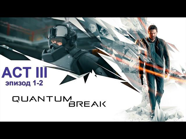 Quantum Break ► Act III: Part 1-2: Исследовательский центр. Прием в Монархе.
