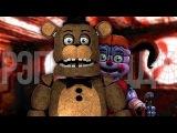 ТИК-ТАК - РЭП ФРЕДДИ  5 Ночей С Фредди СЕСТРИНСКАЯ ЛОКАЦИЯ ПЕСНЯ (Five Nights At Freddy's)