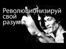 Революционизируй свой разум || Bruce Lee
