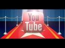 Звезда YouTube
