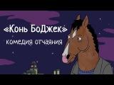 «Конь БоДжек», энтропия, отчаяние и смех | Blitz and Chips
