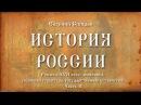 Евгений Спицын История России №29 Россия в XVII веке экономика сословия госустройство Часть II