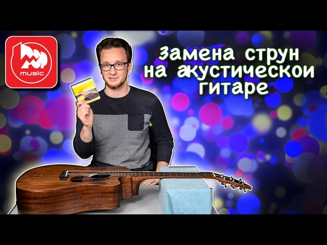 Замена струн на акустической гитаре (видеоурок)